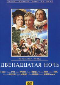 Cartel de la película La Duodécima Noche