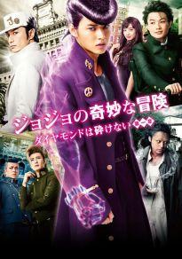 Cartel de la película JoJo's Bizarre Adventure: Diamond is... VOSE