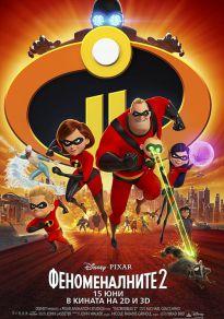 Cartel de la película Los increíbles 2